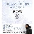 冬の旅 [BOOK+CD]
