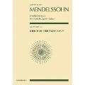 メンデルスゾーン 交響曲 第4番 イ長調 Op.90「イタリア」 全音ポケット・スコア