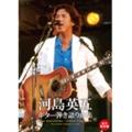 河島英五 「ギター弾き語り曲集」 永久保存版