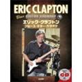 エリック・クラプトン ブルース・ギター・カラオケ マイナス・ワンCD付 [BOOK+CD]