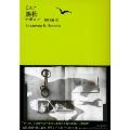 世界文学全集 Vol.2-10 : 賜物