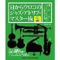目からウロコのジャズ・アドリブ・マスター術 [BOOK+CD]