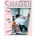 尾崎世界観 責任編集 SHABEL Vol.1