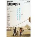 現代思想 2011年9月臨時増刊号 総特集=緊急復刊 imago 東日本大震災と〈こころ〉のゆくえ