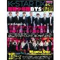 K-STAR DX 防弾少年団 BTS+K-POP 最新情報