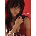 真野恵里菜写真集 「Mano Days -二十歳の初恋-」