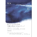 ECM catalog 増補改訂版/50th Anniversary