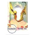 テイ・トウワ対談集 「ハタチ」