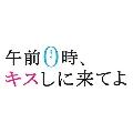 午前0時、キスしに来てよ スペシャル・エディション [Blu-ray Disc+2DVD]