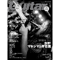 Guitar magazine 2013年9月号 [MAGAZINE+CD]
