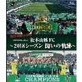 松本山雅FC~2018シーズン 闘いの軌跡~ [Blu-ray Disc+DVD]