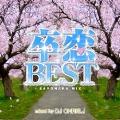 卒恋BEST -SAYONARA MIX- Mixed by DJ CHRIS J