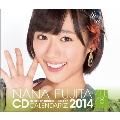 藤田奈那  AKB48 2014 卓上カレンダー
