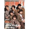 週刊朝日 2019年9月27日号<表紙: SixTONES>