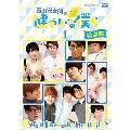 西山宏太朗の健やかな僕ら1 特装版[MOVC-0135][DVD]