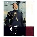 スペシャルドラマ 坂の上の雲 第2部 Blu-ray Disc BOX