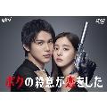 ボクの殺意が恋をした DVD-BOX(セット数予定)