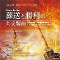 JWECC2015 - 葬送と勝利の大交響曲 - H.ベルリオーズ