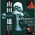 ベートーヴェン: 協奏曲&序曲集<タワーレコード限定>