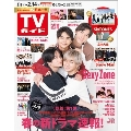 TVガイド 関東版 2020年2月14日号