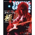 YOUNG GUITAR 2020年6月号