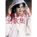 中島みゆき全歌集 1987-2003