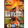 火山のふしぎ 富士山は本当に爆発するのか!? 講談社の動く図鑑MOVE 特別号