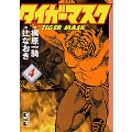 タイガーマスク 4
