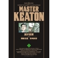 MASTERキートン 完全版 2