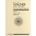 ワーグナー 「トリスタンとイゾルデ」 前奏曲と愛の死 全音ポケット・スコア