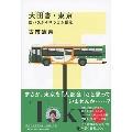 大田舎・東京都バスから見つけた日本