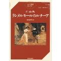 オペラ対訳ライブラリー ドニゼッティ ランメルモールのルチーア