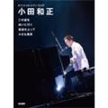 小田和正 「この道を」「会いに行く」「坂道を上って」「小さな風景」 オフィシャル・ピアノ・スコア