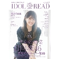 IDOL AND READ 023