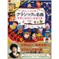 頭のいい子が育つ クラシックの名曲 世界に羽ばたく音楽の旅 [BOOK+2CD]