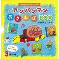 アンパンマンおさんぽBOX 3冊セット やなせたかしオリジナル