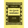 New Sounds In Ensemble 「子象の行進」