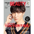 FINEBOYS+plus BEAUTY vol.2<表紙: 渡辺翔太(Snow Man)>