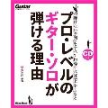 プロ・レベルのギター・ソロが弾ける理由 [BOOK+CD]