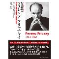 伝説の指揮者 フェレンツ・フリッチャイ 叢書・20世紀の芸術と文学