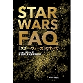 STAR WARS FAQ 「スター・ウォーズ」のすべて