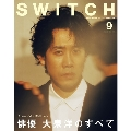 SWITCH Vol.38 No.9 (2020年9月号) 特集 俳優 大泉洋のすべて