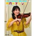 中南米マガジン Vol.29