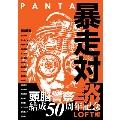 PANTA 暴走対談LOFT 編