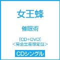 催眠術 [CD+DVD]<完全生産限定盤>