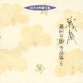 日本合唱曲全集 高田 三郎 作品集6 戦旅