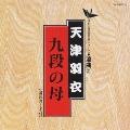 日本の伝統芸能〈浪曲〉[31]天津羽衣