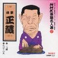 NHK落語名人選67 ◆二つ面 ◆たばこの火