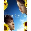 タイヨウのうた DVD-BOX[GNBD-7357][DVD]