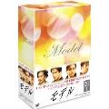 モデル DVD-BOX 1